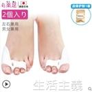分趾器 日本可以穿鞋拇指外翻矯正器大腳趾矯正器大腳骨保護套分趾器男女 生活主義