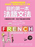我的第一本法語文法 :一次搞懂有性別的語言!輕鬆圖解一看就懂的法語文法入門書..