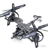 遙控飛機無人直升戰斗機兒童玩具充電航模型搖控飛行器 qz1672【甜心小妮童裝】