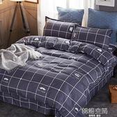 床組 簡約床上用品四件套床包被套1.5米1.8m單人床學生宿舍三4件套被子 韓語空間