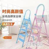 梯子新款家用折疊梯加厚室內四步人字梯移動樓梯叉步梯多功能扶梯 QG6341【艾菲爾女王】