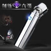 109 創新六弧強大火力usb電子三電弧打火機充電點雪茄煙斗優選男  『名購居家』