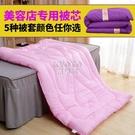 快速出貨 美容床被芯專用按摩院褥子被子被套加厚保暖足浴洗頭 YJT