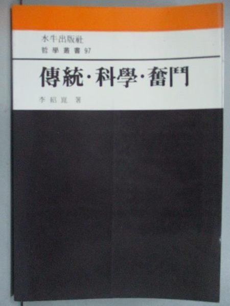 【書寶二手書T8/科學_MAB】傳統科學奮鬥_李紹崑_民80