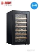 科蒂斯電子恒溫恒濕紅酒櫃家用冰吧28支裝茶葉冷藏櫃風冷雪茄櫃MBS『潮流世家』
