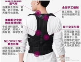 成人駝背預防帶男女內衣脊椎脊柱側彎預防器背部學生駝背神器衣佳 卡布奇諾