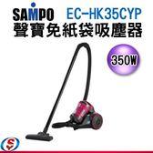 【信源電器】350W SAMPO聲寶免紙袋吸塵器 EC-HK35CYP