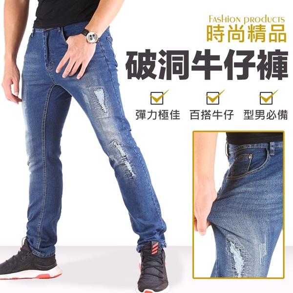 刷色抓破 窄管小直筒 彈力 牛仔褲 長褲【CS衣舖】#2098
