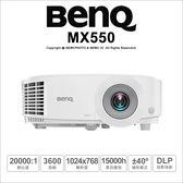含稅免運 BenQ MX550 節能高亮商用投影機 3600流明 XGA 高對比 公司貨★可刷卡★新創數位