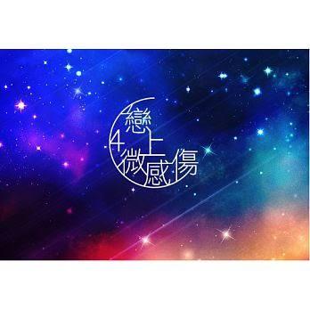 戀上 微感傷 4 合輯 CD (購潮8)