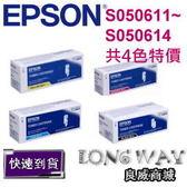 EPSON S050614 + S050613 + S050612 + S050611 原廠碳粉匣 ( 適用機種 AcuLaser C1700/C1750N/C1750W/CX17)