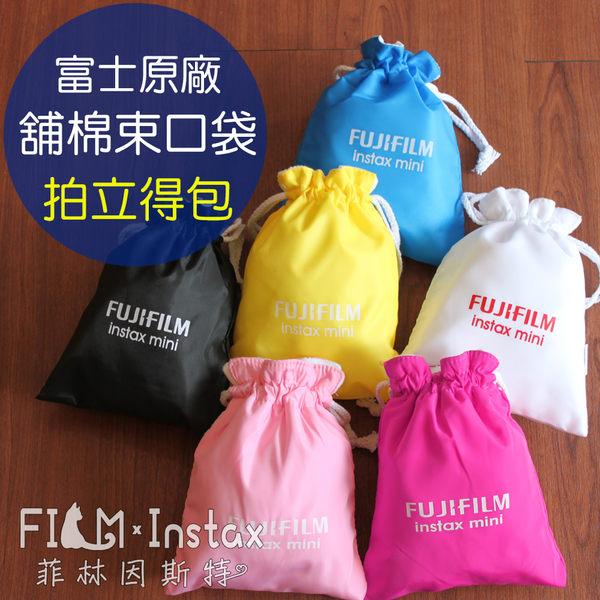 【菲林因斯特】富士原廠舖綿束口袋 拍立得包 相機包 / fujifilm mini8 mini25 mini50s 90