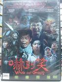 影音專賣店-G14-056-正版DVD*港片【嚇到笑】-嚇到笑死你,笑到嚇死你