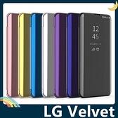 LG Velvet 電鍍半透保護套 鏡面側翻皮套 免翻蓋接聽 原裝同款 支架 手機套 手機殼