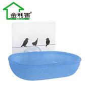 金德恩 台灣製造 廚房/衛浴收納 瀝乾型ABS肥皂盒/肥皂架/無痕掛勾【藍色】