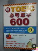 【書寶二手書T4/語言學習_WDM】新TOEIC必考單字600_Dr.LinLougheed_附光碟