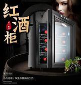 紅酒櫃雪茄櫃恒溫恒濕小型家用酒櫃冰吧冷藏櫃(220V)igo  青木鋪子