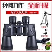 雙筒望遠鏡 雙筒望遠鏡高倍高清大目手機拍照微光夜視T