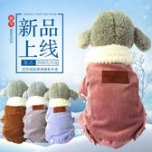 (交換禮物)泰迪狗狗衣服秋冬裝博美比熊小狗寵物服飾幼犬小型犬貓咪棉衣冬裝