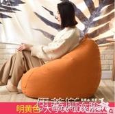 新品懶人沙發豆袋單人臥室客廳陽臺休閒小戶型沙發椅子榻榻米 聖誕交換禮物LX