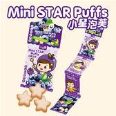 【愛吾兒】米大師_Love U Baby 小星泡芙-藍莓香蕉 (8g * 4包 /4連包)