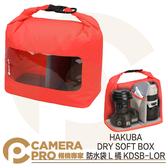 ◎相機專家◎ HAKUBA DRY SOFT BOX 防水袋 L 橘色 KDSB-LOR 防潮 HA336894 公司貨
