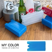 冰寶 冰磚 保冰盒 保冷劑 冰盒 保冰劑 冰晶盒 降溫 冷藏 冷凍 D款 極凍保冰磚【Z188】MYCOLOR