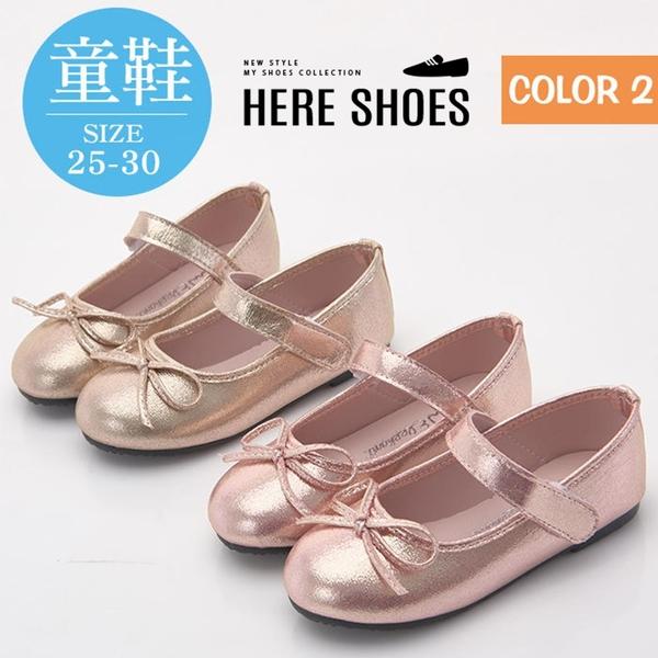 [Here Shoes](童鞋25-30) MIT台灣製 金蔥亮粉 魔鬼氈 娃娃鞋 瑪莉珍鞋 圓頭包鞋─AN2269