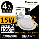 Panasonic 國際牌 4入經濟組LED崁燈 極亮15W 15cm白光6500K