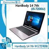 Genuine 捷元 HanBody 14 7th (i5-7200U) 筆記型電腦
