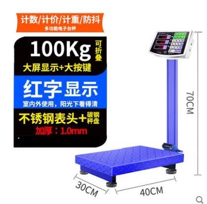 100kg電子秤公斤計算,無台斤計算