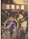 博民逛二手書《Huo yong shui jing (Xin ji yuan z