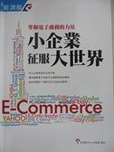 【書寶二手書T6/財經企管_CUF】掌握電子商務的力量_原價550_經濟部中小企業處