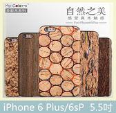 iPhone 6 Plus/6sPlus (5.5吋) 原木系列 真木拼接 自然之美 軟殼 防指紋 防油污 高品質 手機殼 手機套