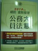 【書寶二手書T1/進修考試_QEU】公務員法大意-重點整理_王捷
