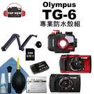 [全配防水殼]Olympus 奧林巴斯 防水相機 TG-6 防水 防寒 防摔 數位 類單眼 相機 TG6 公司貨 台南上新