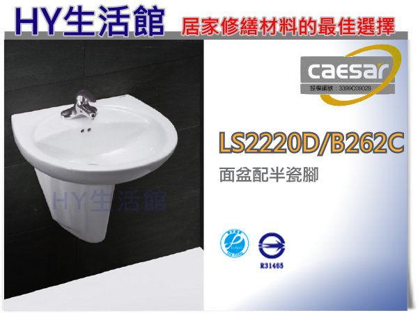 Caesar 凱撒精選面盆套組 LS2220D / B262C 面盆配半瓷腳  (6公升)   [區域限制]