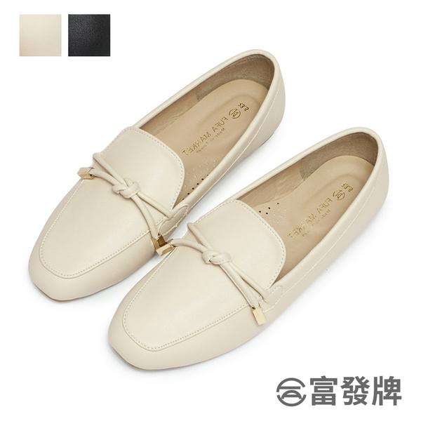 【富發牌】MIT台灣製造皮質金飾扭結樂福鞋-黑/杏 1BE75