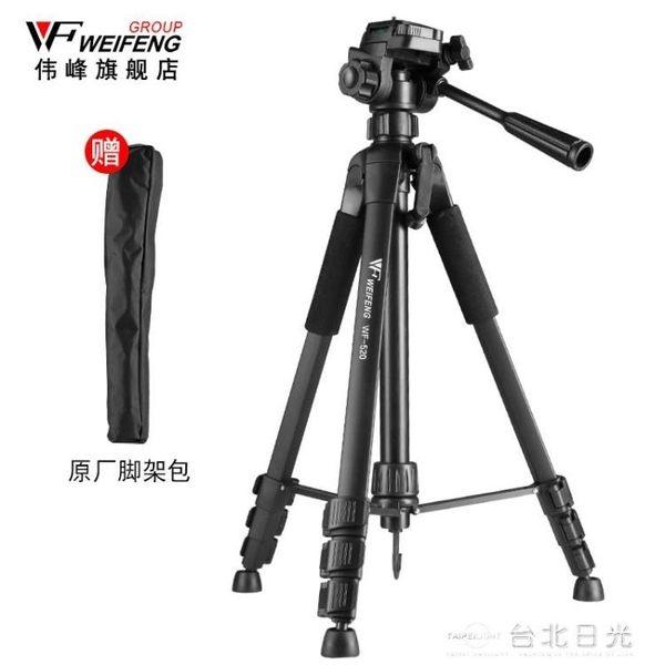 相機支架偉峰520單眼相機三腳架 攝影攝像微單三角架手機自拍直播照相支架  台北日光NMS