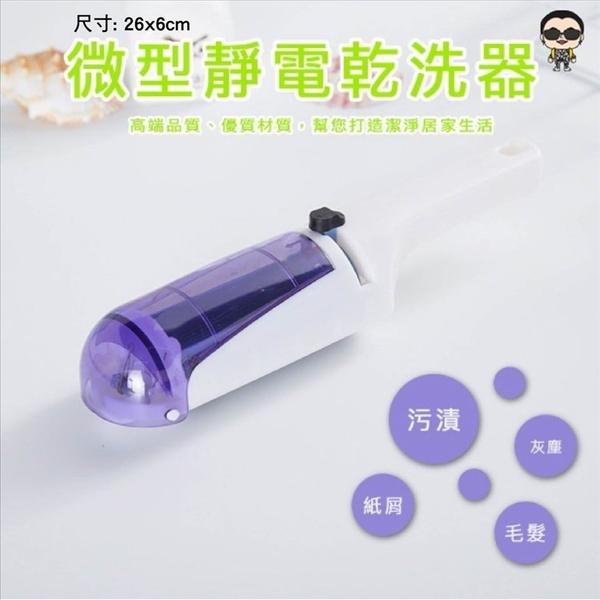 清潔刷 乾洗器 靜電刷 乾洗刷 毛球 除塵 微型靜電乾洗器