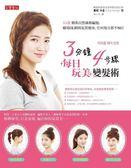 (二手書)3分鐘、4步驟 !每日玩美變髮術:55款韓系自然風格編髮,職場OL瞬間氣質變..