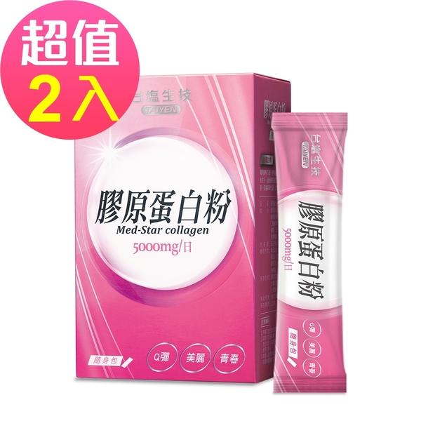 台鹽生技 膠原蛋白粉隨身包(15包x2盒,共30包)