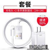 蘋果數據線iPhone6充電線X充電器線7plus手機  充电头 2条苹果快充线2M 1M