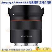 三陽 Samyang AF 18mm F2.8 全幅 自動對焦 定焦鏡頭 正成公司貨 適用 Sony FE