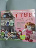 【書寶二手書T2/美工_LGW】手工娃娃的造型舖_高麗婧
