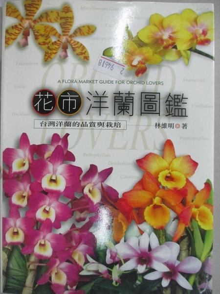 【書寶二手書T5/動植物_CUD】花市洋蘭圖鑑_林維明