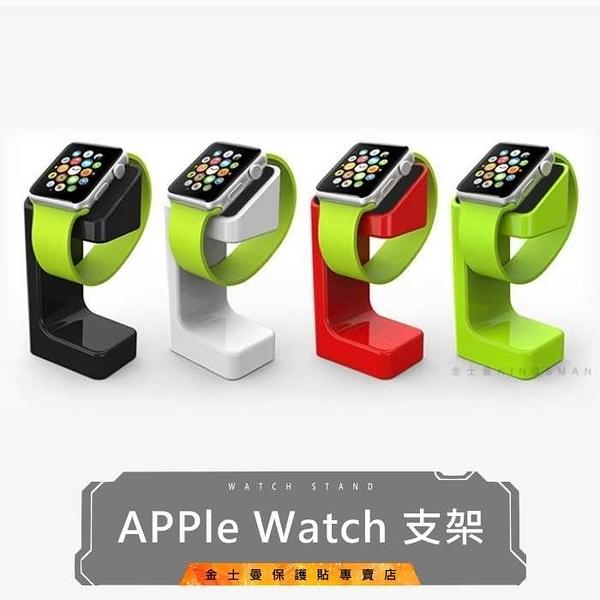 (金士曼) Apple Watch 38mm 42mm 40mm 44mm 手錶座充 手錶支架 手錶 充電座