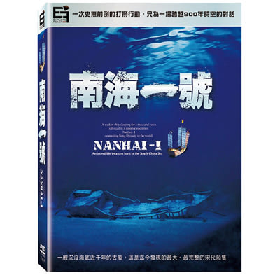 南海一號DVD