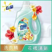 白蘭 含熊寶貝馨香精華花漾清新洗衣精瓶裝2.5KG
