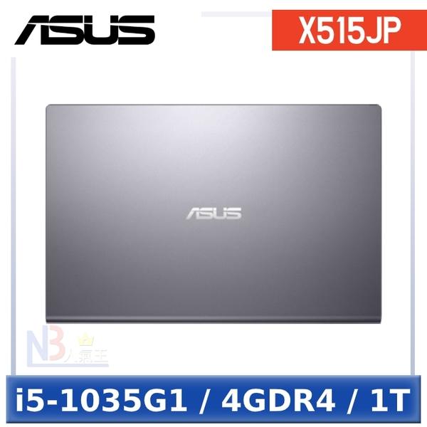 ASUS X515JP-0081G1035G1 15.6吋 筆電 (i5-1035G1/4GDR4/1T/W10)